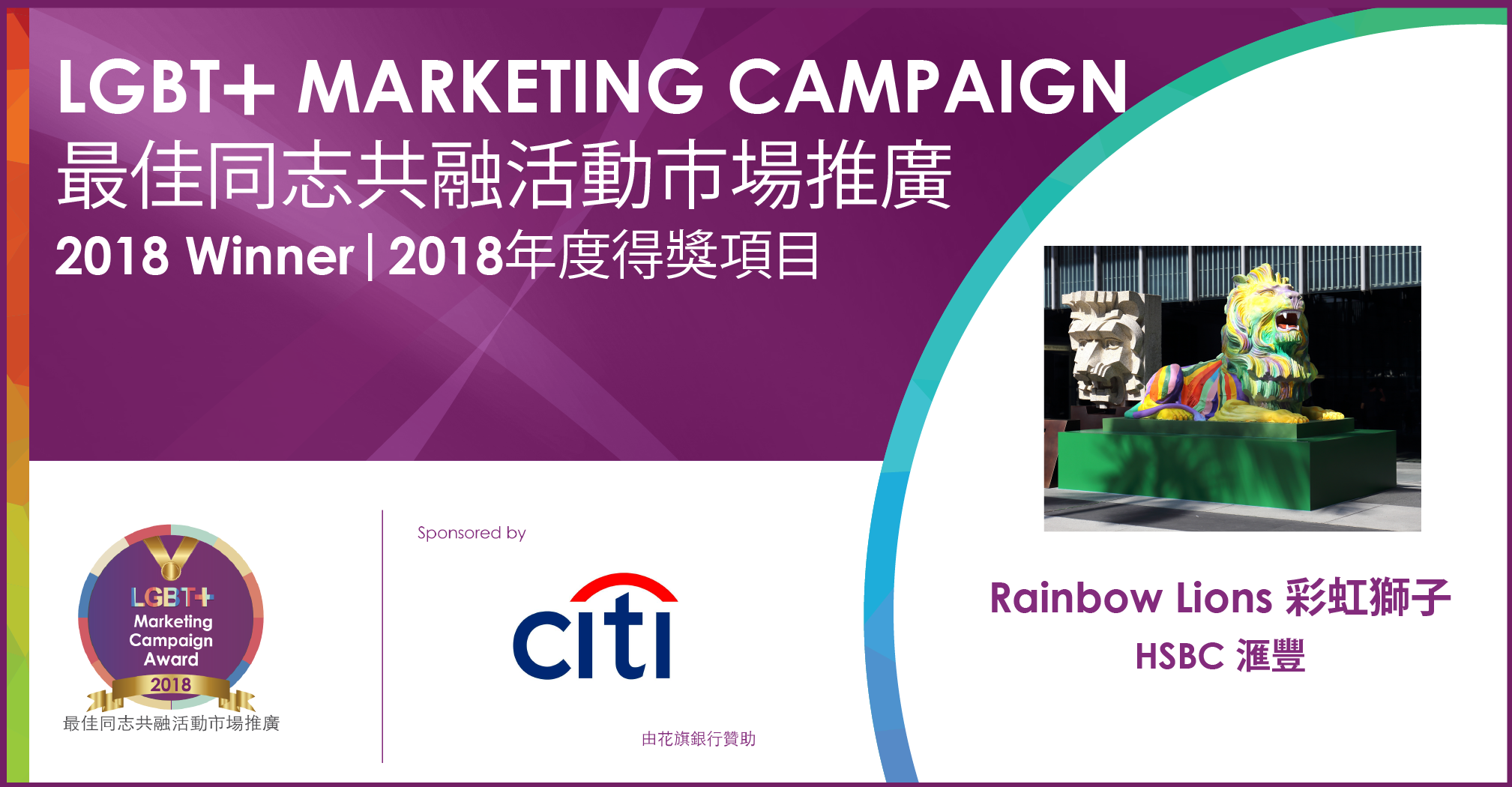 2018 Hong Kong LGBT+ Inclusion Award Winners | Community Business