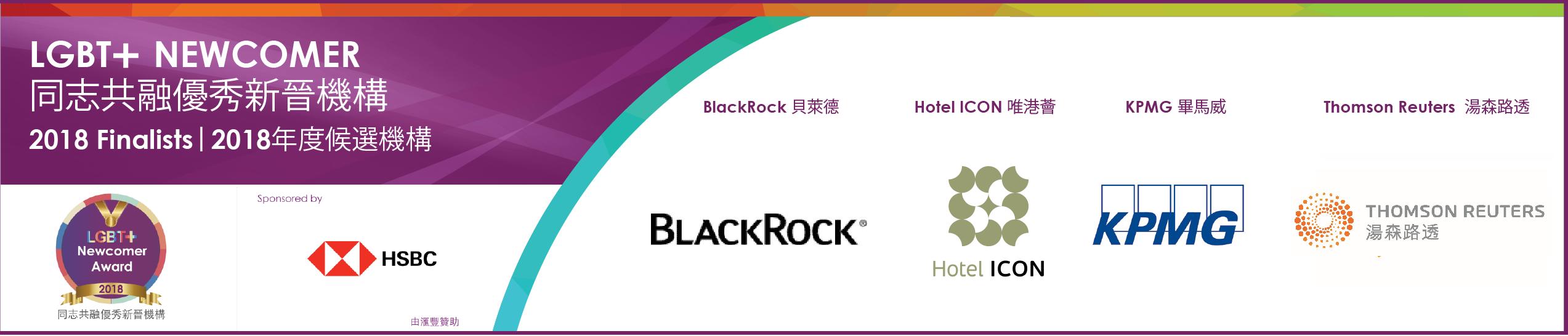 2018 Hong Kong LGBT+ Inclusion Awards - Finalists