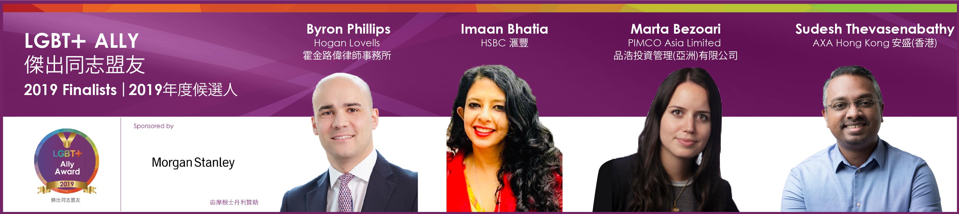 2019 Hong Kong LGBT+ Inclusion Awards - Finalists