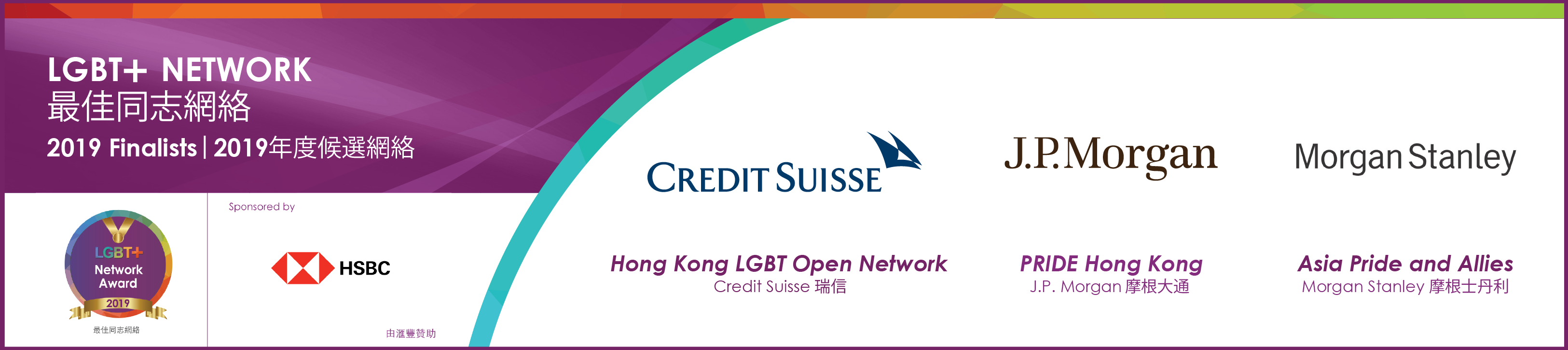 2019 Hong Kong LGBT+ Inclusion Awards - Finalists | Community Business